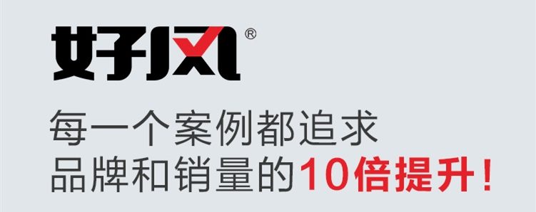 杭州品牌策劃公司